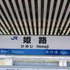【2013年舞台探訪報告】「Free!」舞台探訪〜その1(PV)【2013年6月8日】