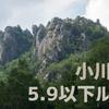 【5.9以下】小川山の印象的なクライミングルート