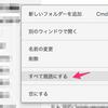 Yahooメールで一気に既読にする方法 〜web編〜