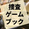 リアル捜査ゲームブック『帝國ホテル支配人の華麗なる推理』の感想