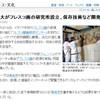 金沢大学がフレスコ画の研究所を設立