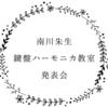 【出演者募集】2017年度 南川朱生鍵盤ハーモニカ教室発表会