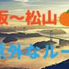 【多様なルート】大阪から松山まで色んな行き方を比べてみる【新幹線&バス&船】
