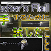 "【Remnant: From the Ashes】謎の武器""Butcher's Flail""を入手するために試したこと"
