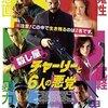 「殺し屋チャーリーと6人の悪党たち」 (2014年)