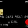 オリコカードは発行直後はポイント2%!Kyashと組み合わせれば4%!?