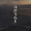 佐藤泰志「函館三部作」海炭市叙景/そこのみにて光輝く/オーバー・フェンス の3本を観る