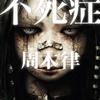 おすすめ小説!不死症(アンデッド)・周木律 症シリーズ