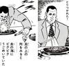 「伝説」はこう作られる〜柄谷行人や浅田彰の挿話が変形する過程の話。