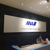 羽田空港国際線のANAラウンジで食事をしてきました。営業時間も長いのでおすすめです