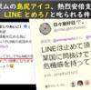 面白すぎるだろ、島尻アイコにネトウヨが「某国に筒抜け」「危機感を持ってください」とお説教