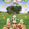 『DVD いないいないばあっ! 20周年スペシャル』のご紹介