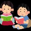小学校受験に役に立つものシリーズ④ 読書