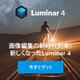 Luminar4を買った話 空を綺麗に加工するのがめっちゃ簡単で楽しい