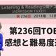 第236回TOEIC(2018.12.9)受験してきたわたしの感想・難易度速報