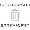 キエーロ(コンポスト)を初めてみます。生ゴミ投入&分解は?