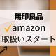 【無印良品】公式、Amazonで販売開始!5月1日スタート
