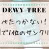【DEWY TREE】テカらず、べたつかない! 화해で2018年上半期1位を獲得したサンクリームがとても良かったのでレビュー