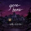 PS4「Gone Home」レビュー!90年代のアメリカを舞台に物語の欠片を拾い集めるADV!