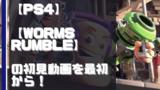 【初見動画】PS4【Worms Rumble】を遊んでみての評価と感想!【PS5でプレイ】