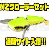 【DEPS】1オンスクラスの人気羽根モノルアー「NZクローラーセット」通販サイト入荷!