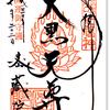 密蔵院の御朱印 2(埼玉・川口市)〜前回訪問はPINK全開、2回目訪問はGREEN全開の境内