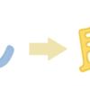 GIMPでフェルト模様↑のブログタイトル(ロゴ)を作成する方法③