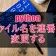 【python】pythonを使ってファイル名を連番に変更する