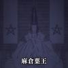 【ホロホロ進化】SHAMAN KING第15廻感想【シャーマンキング】