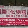 化物語展を見に有楽町に行ってきたぜー!
