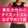 【女性必見】東京でおすすめの女性向けダイエットジム11選!
