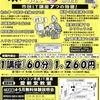 パソコン教室【市民IT講座】