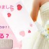 50代独身女性は婚活で良い出会いはあるの?