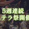 【MHW】マムタロト 攻略② ~目指せ鑑定武器コンプ! 現在の鑑定武器入手状況~【モンハンワールド】