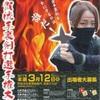 第8回伊賀流手裏剣打ち選手権大会本選。