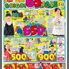 【バースデイ】しまむらグループ設立65周年セール♡とユニクロ購入品