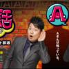 関東では見れないTVかまいたちのサバイバルシリーズ 雨上がりの「Aさんの話」〜事情通に聞きました!〜より
