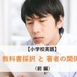 【小学校英語】教科書採択と著者の関係【2019年採択】(前編)