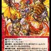 デュエプレ オリジナルカード解説 vol.2【DMPP-09】
