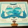 北海道銘菓「白い恋人」北海道のお土産から日本のお土産へ