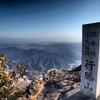 行縢山(むかばきやま) 2011.2.12