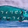 【初心者向け】フィリピンでサーフィンを楽しむ おすすめポイント5選