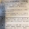 千葉県八街市 インフルエンザ 予防接種料金