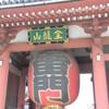 浅草寺伝法院の庭園特別公開