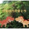 夏休みスペシャル☆「恐竜時代の昔と今」