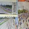 新川通は「北海道マラソン」の宝物だから…。