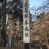 百名城訪問記 長篠城(46)