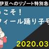 サフィール踊り子号に乗ろう!(2020年03月15日)
