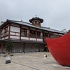 松山旅行記②(飛鳥の湯)