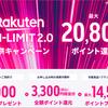 【歓喜】楽天モバイル「Rakuten UN-LIMIT」2.0に申し込みました!(1年間無料!)